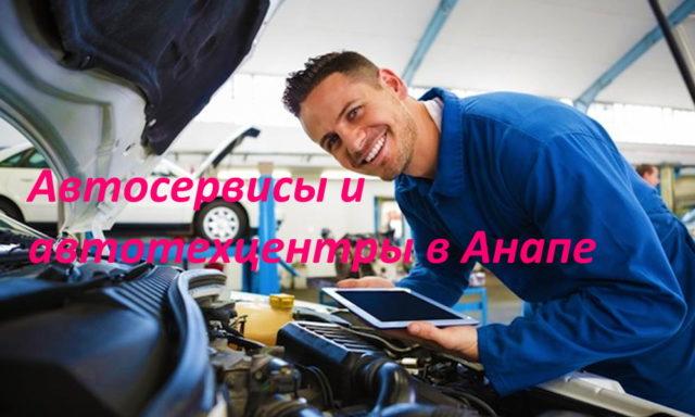 Автосервисы и автотехцентры в Анапе